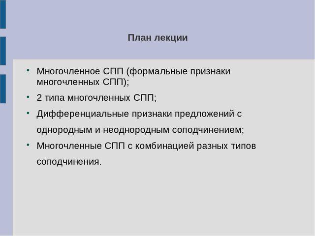План лекции Многочленное СПП (формальные признаки многочленных СПП); 2 типа м...