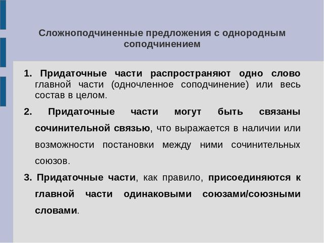 Сложноподчиненные предложения с однородным соподчинением 1. Придаточные части...