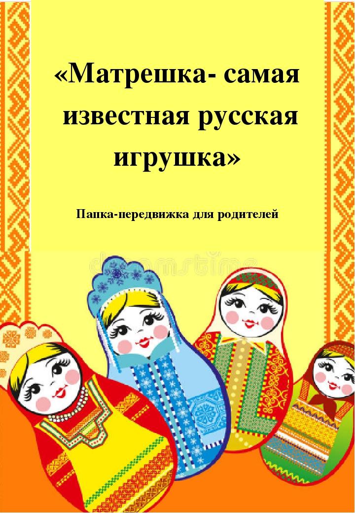 «Матрешка- самая известная русская игрушка» Папка-передвижка для родителей
