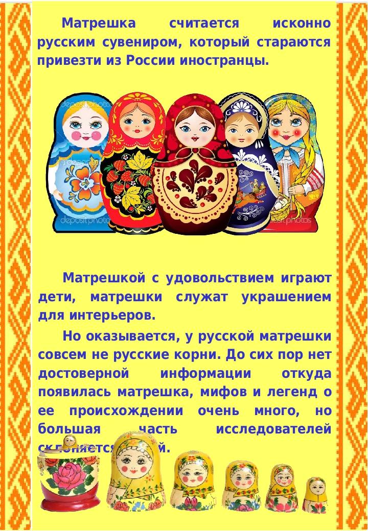 Матрешка считается исконно русским сувениром, который стараются привезти из...