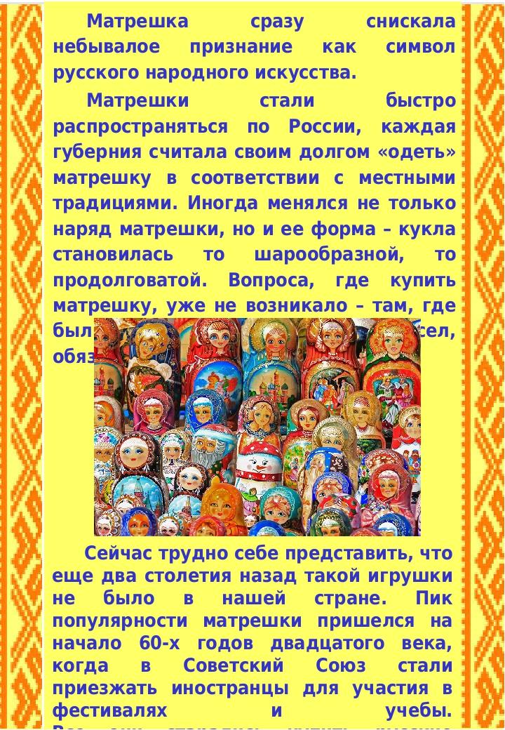 Матрешка сразу снискала небывалое признание как символ русского народного ис...