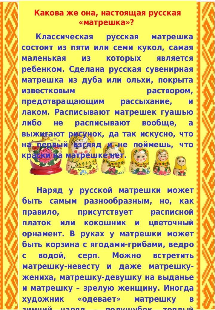 Наряд у русской матрешки может быть самым разнообразным, но, как правило, пр...