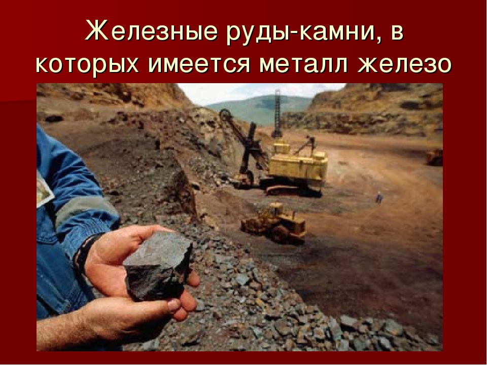 Железные руды-камни, в которых имеется металл железо