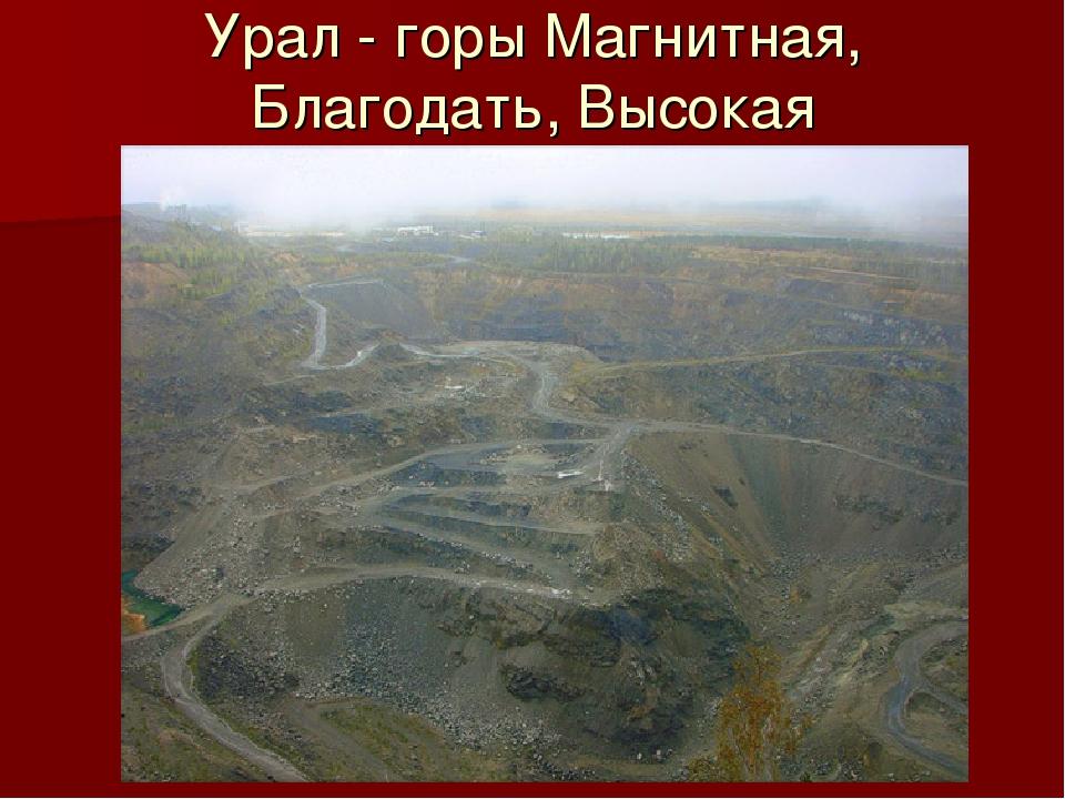 Урал - горы Магнитная, Благодать, Высокая