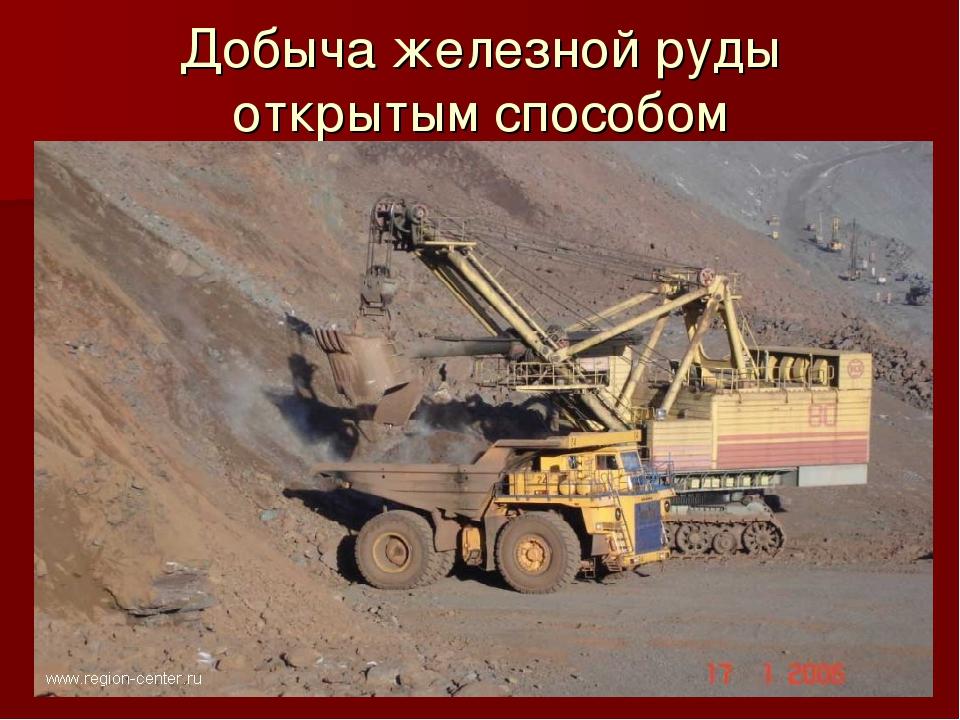 Добыча железной руды открытым способом