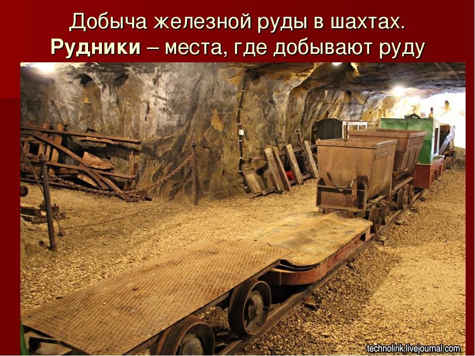 Добыча железной руды в шахтах. Рудники – места, где добывают руду