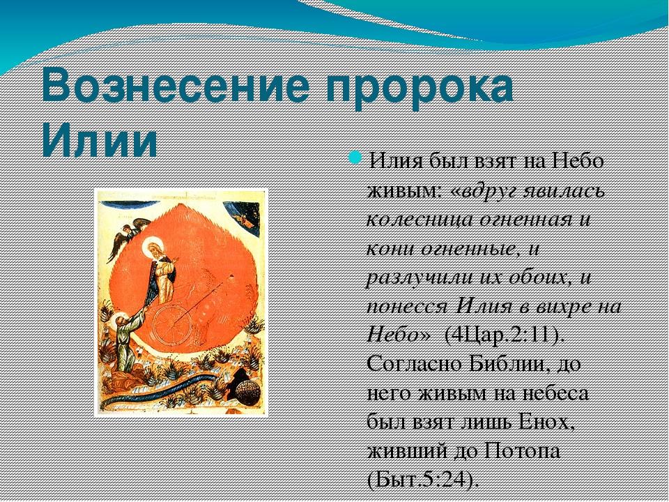 Вознесение пророка Илии Илия был взят на Небо живым: «вдруг явилась колесница...