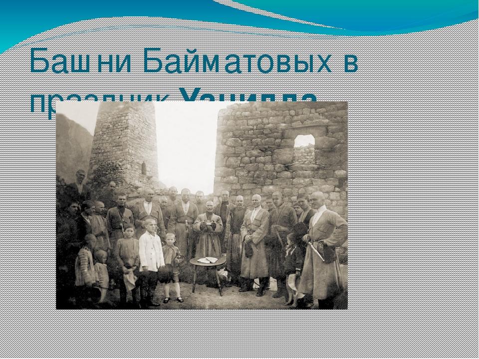 Башни Байматовых в праздник Уацилла.