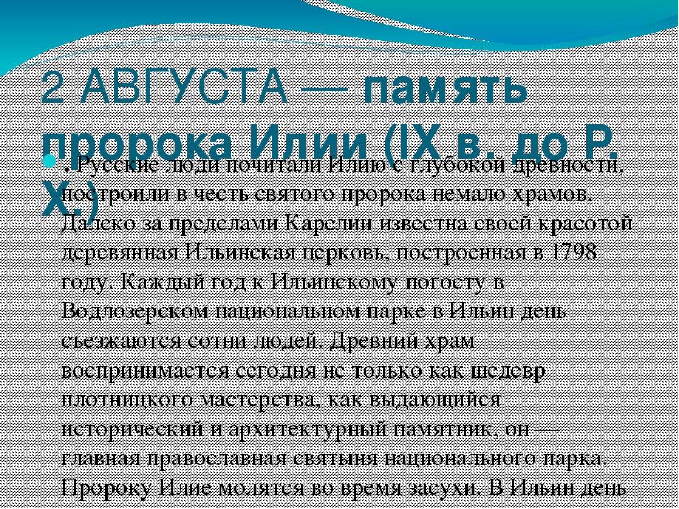 2 АВГУСТА — память пророка Илии (IX в. до Р. Х.) . Русские люди почитали Илию...