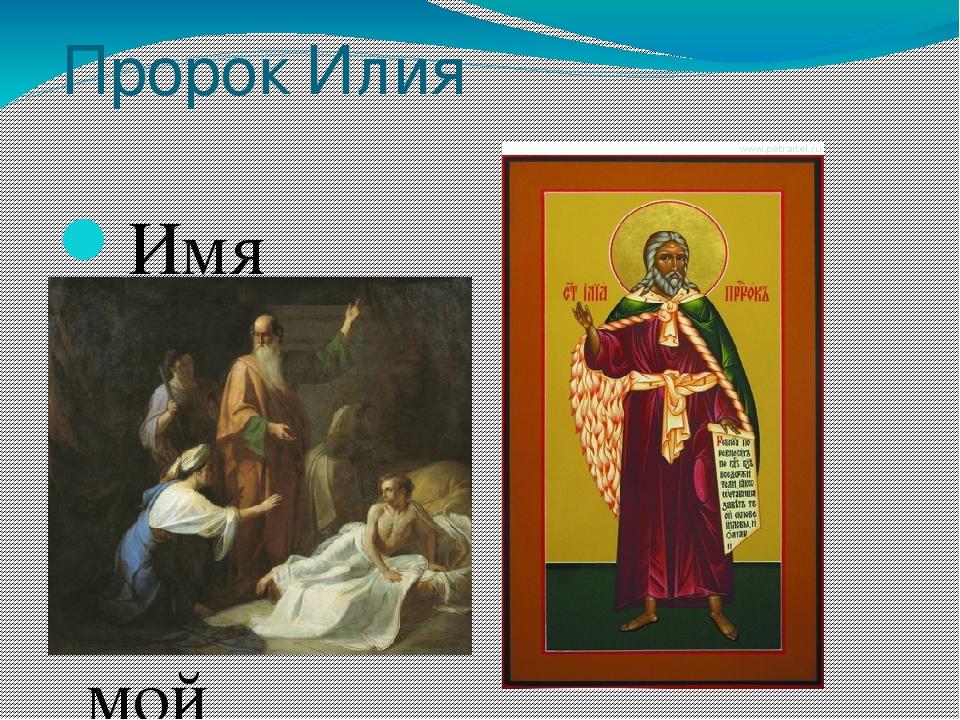 Пророк Илия Имя пророка Илии переводится как «Бог мой Господь», что выражает...