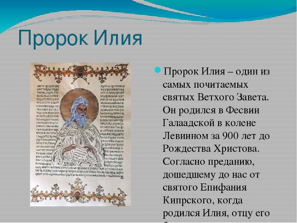 Пророк Илия Пророк Илия – один из самых почитаемых святых Ветхого Завета. Он...