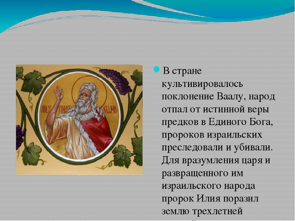 В стране культивировалось поклонение Ваалу, народ отпал от истинной веры пред...