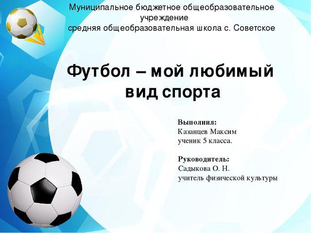 Доклад по английскому языку на тему футбол 260