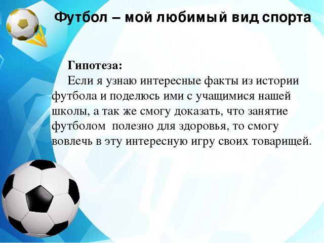 Скачать реферат на тему футбол на английском языке скачать бесплатно реферат налогообложению
