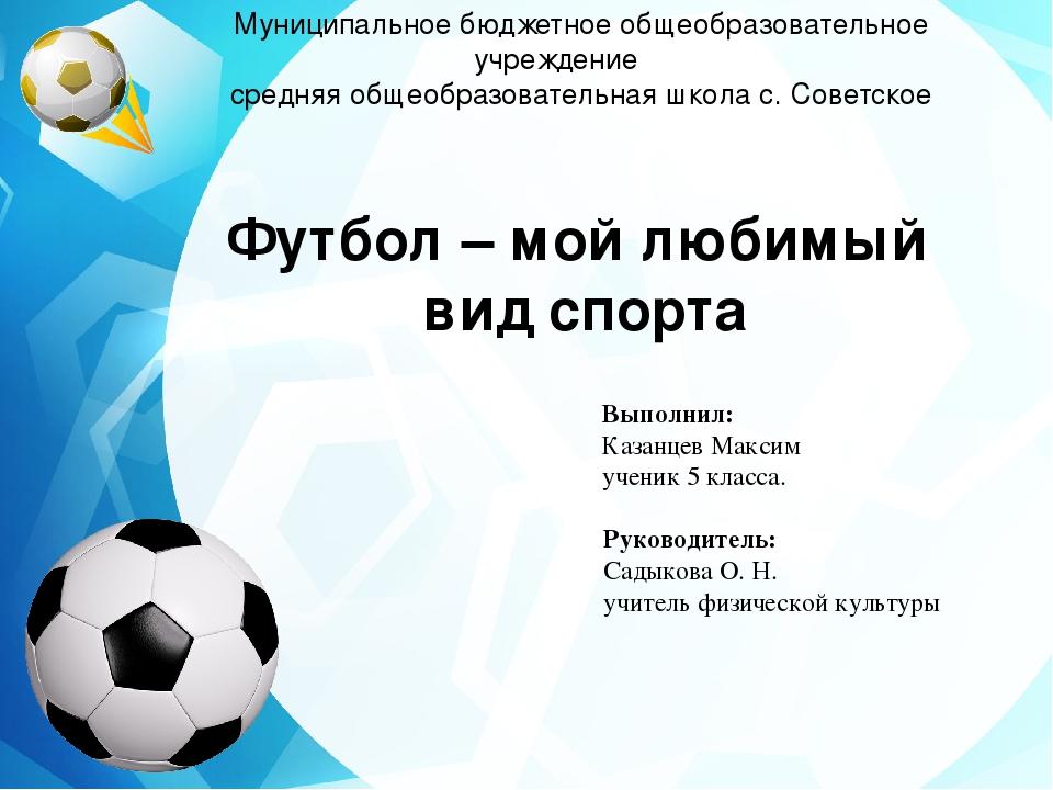 Курсовая работа на тему футбол в школе 3420
