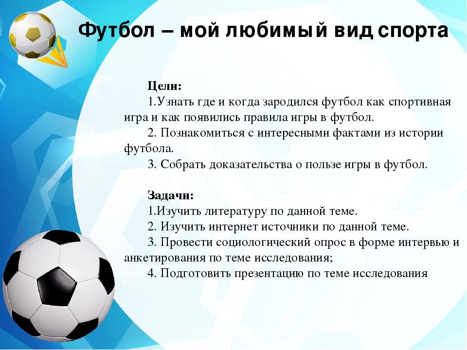 Му любимое хобби на английском про футбол