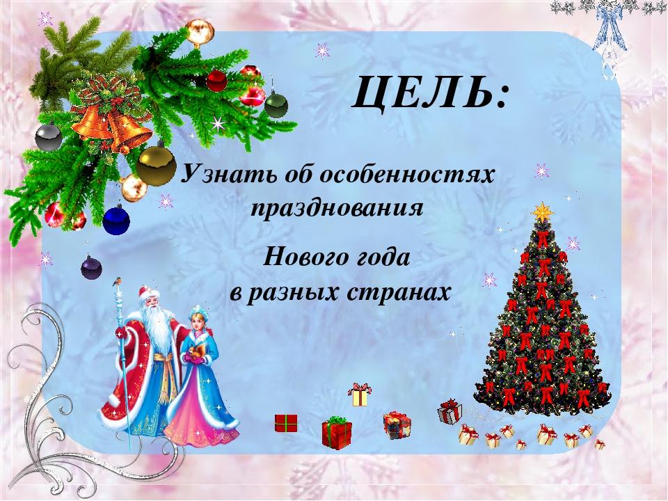 Новый год в разных странах празднование