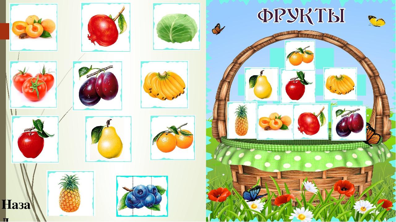 Разложи овощи и фрукты в разные корзины картинки