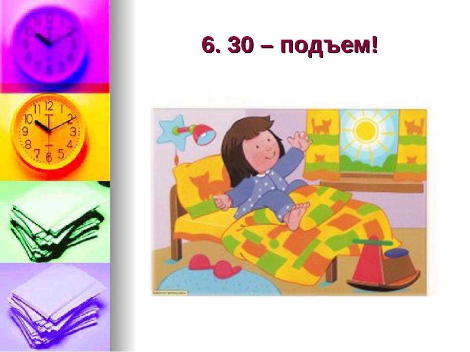 Картинки режим дня школьника в картинках подъем, открытки для мужа