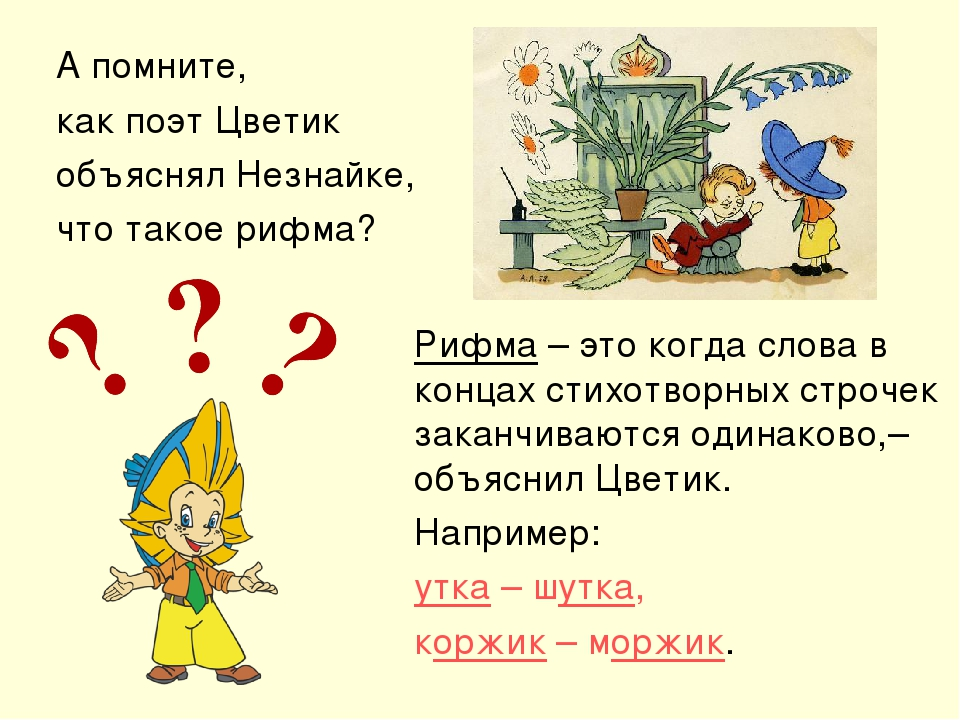 Рифма открытках