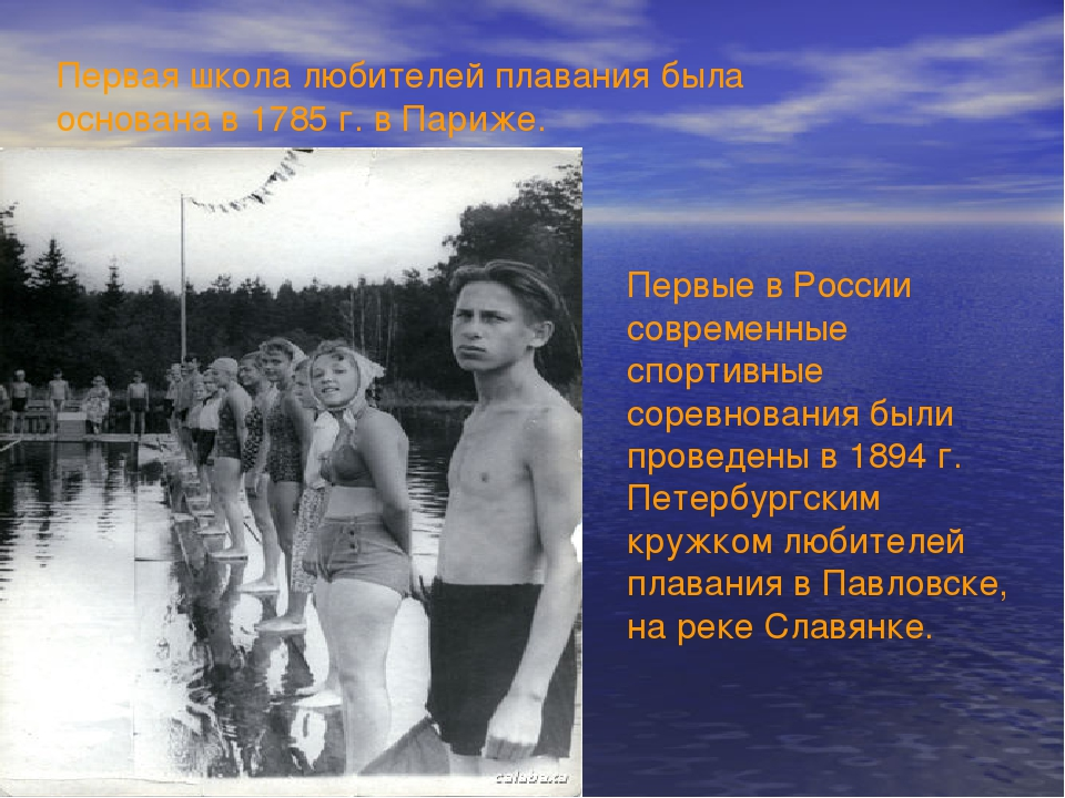 Первая школа любителей плавания была основана в 1785 г. в Париже. Первые в Ро...