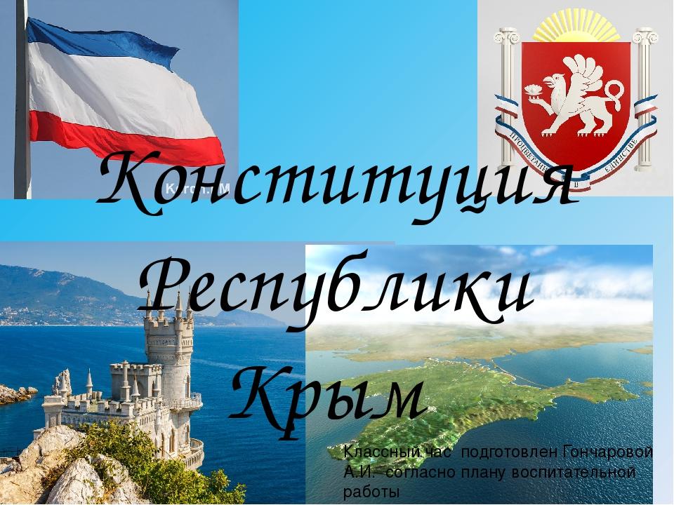 Своими, картинка день конституции крыма