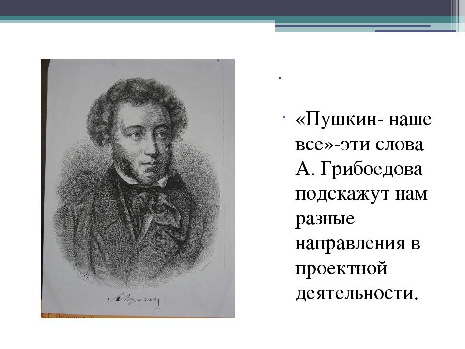 Реферат по искусству пушкин наше все 2494