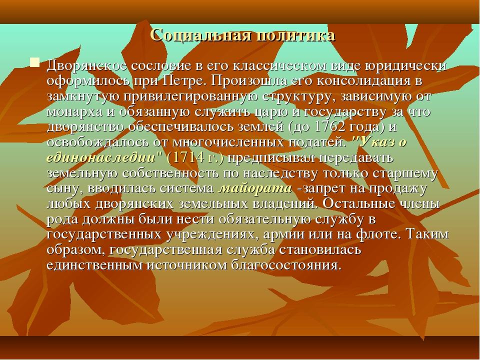 Социальная политика Дворянское сословие в его классическом виде юридически о...
