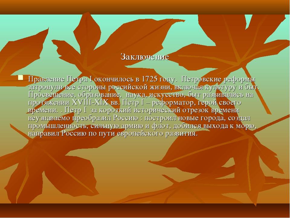 Заключение Правление Петра I окончилось в 1725 году. Петровские реформы затро...