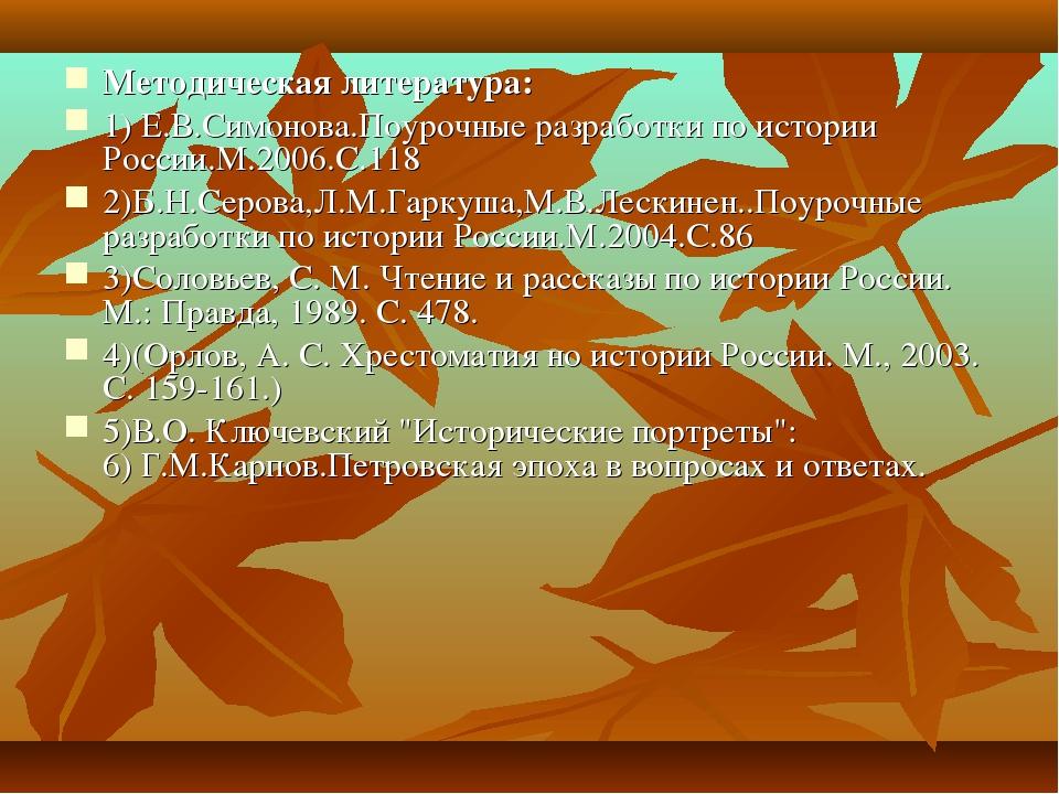 Методическая литература: 1) Е.В.Симонова.Поурочные разработки по истории Рос...