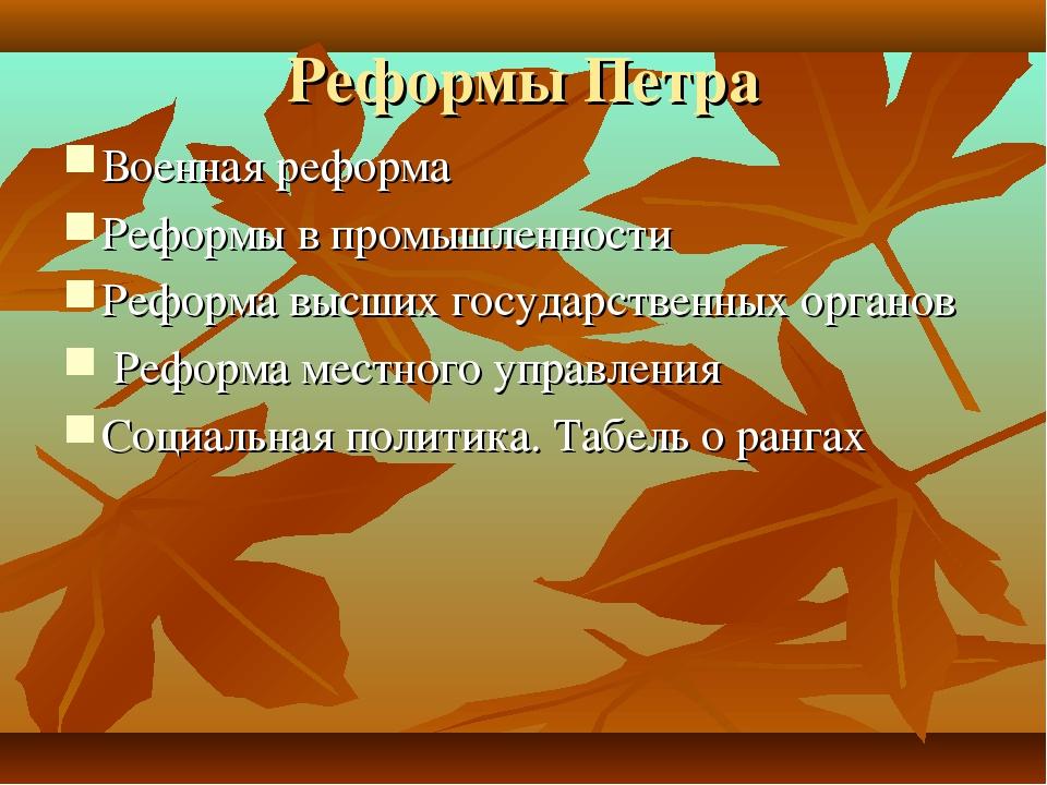 Реформы Петра Военная реформа Реформы в промышленности Реформа высших государ...