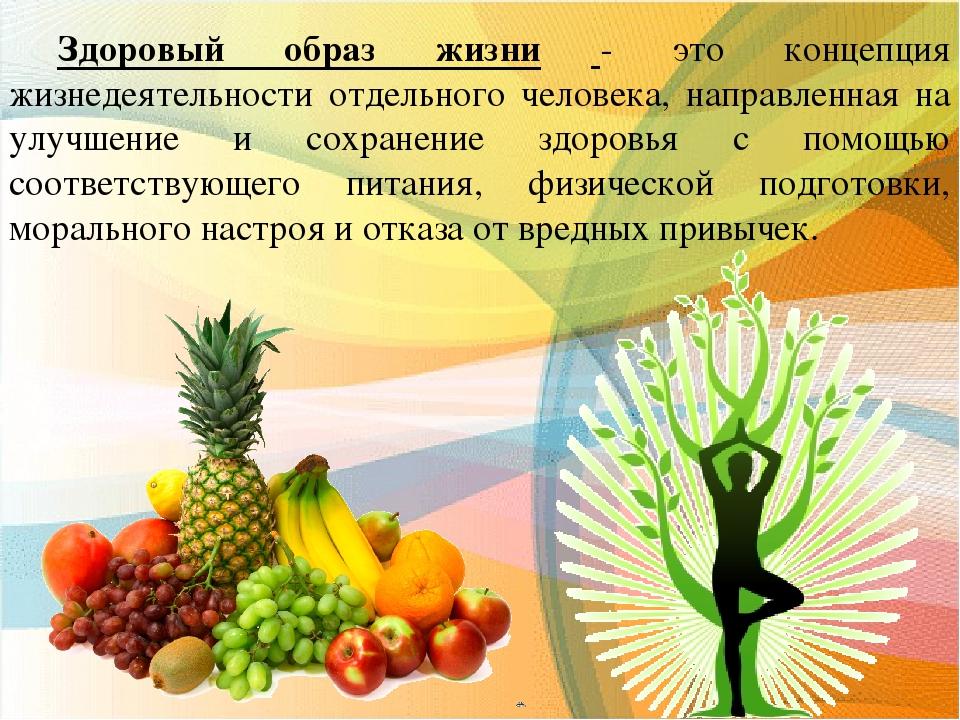 Картинки для презентаций здоровый образ жизни