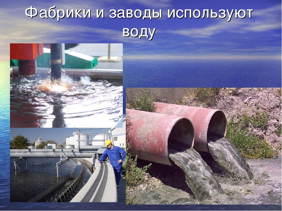 Фабрики и заводы используют воду