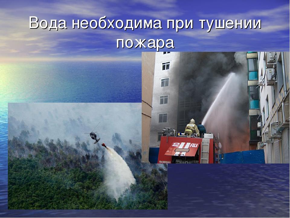 Вода необходима при тушении пожара