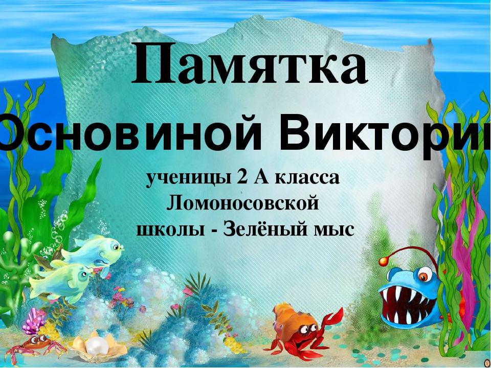 Памятка Основиной Виктории ученицы 2 А класса Ломоносовской школы - Зелёный...