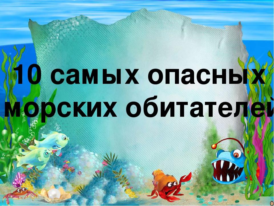10 самых опасных морских обитателей