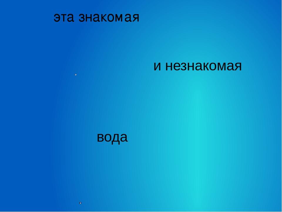 Вода Знакомая И Незнакомая Сочинение 4 Класс