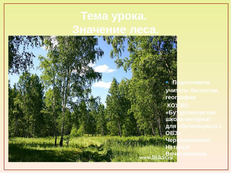 Тема урока. Значение леса. Подготовила учитель биологии, географии КОУ ВО «Бу...