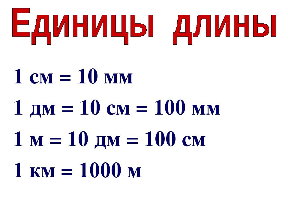 Таблица см мм дм