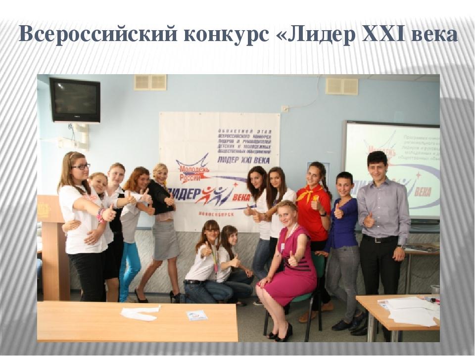 Всероссийский конкурс лидер xxi века