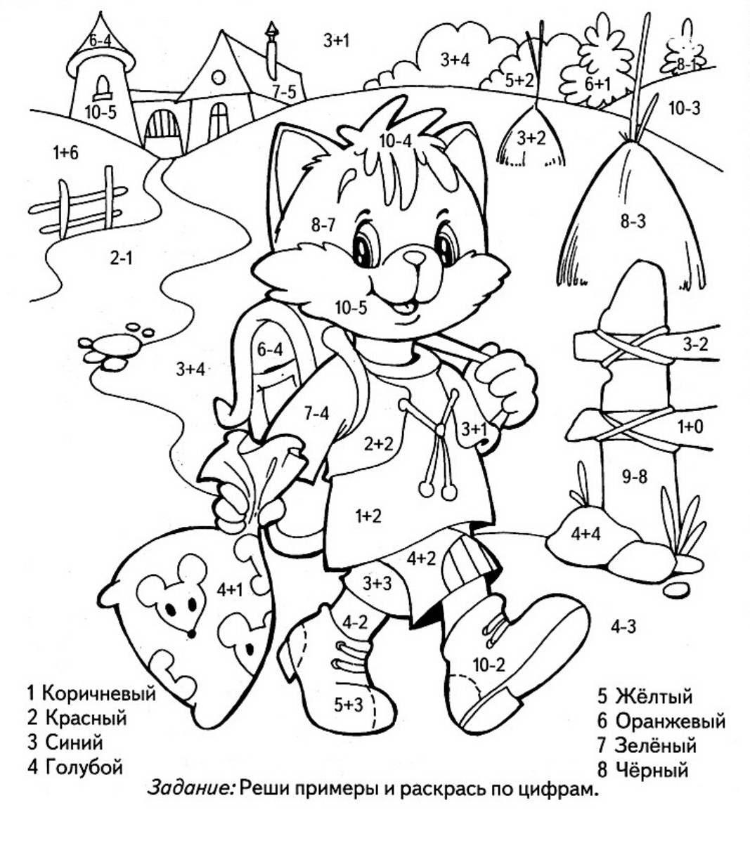 """Математические раскраски для мальчиков 1 класса """"Весёлая ..."""