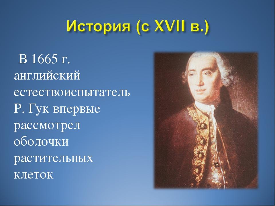 В 1665 г. английский естествоиспытатель Р. Гук впервые рассмотрел оболочки р...