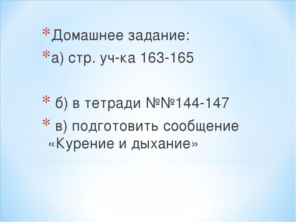 Домашнее задание: а) стр. уч-ка 163-165 б) в тетради №№144-147 в) подготовить...