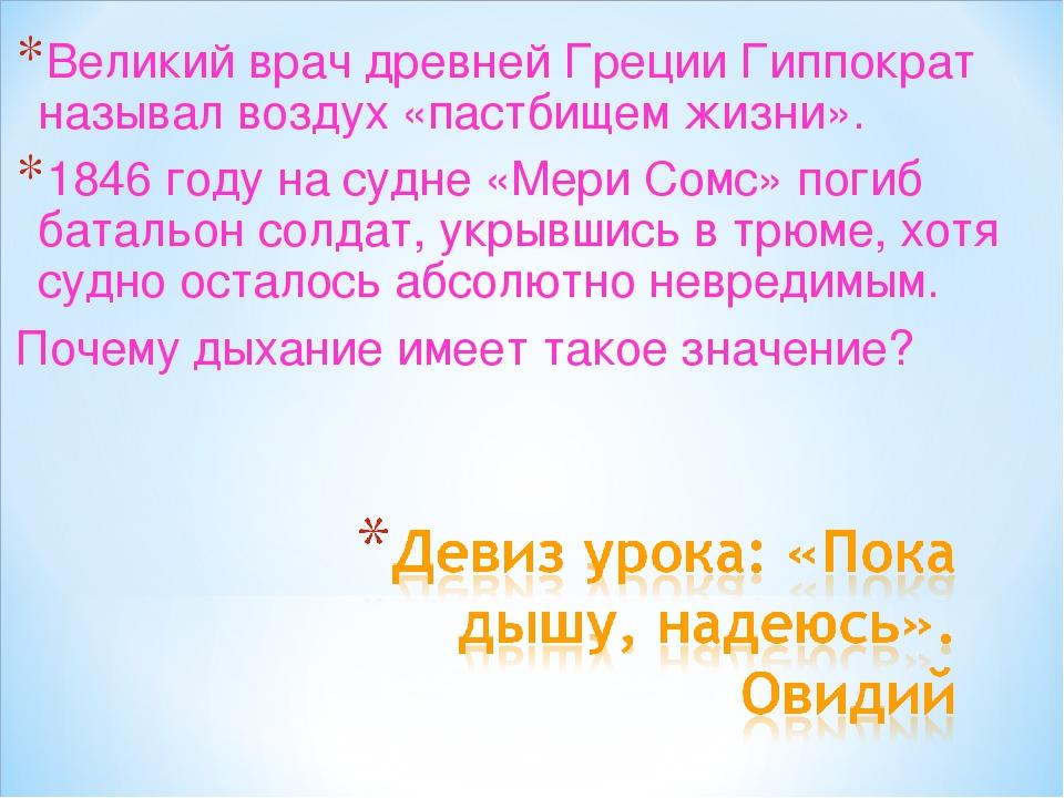 Великий врач древней Греции Гиппократ называл воздух «пастбищем жизни». 1846...