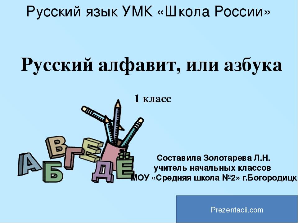 1 класс Русский алфавит, или азбука Prezentacii.com Русский язык УМК «Школа Р...