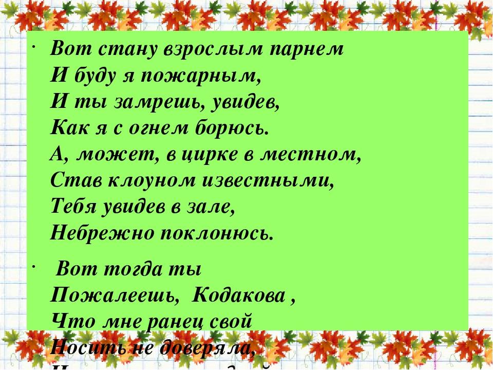 Текст песни - По улице мостовой