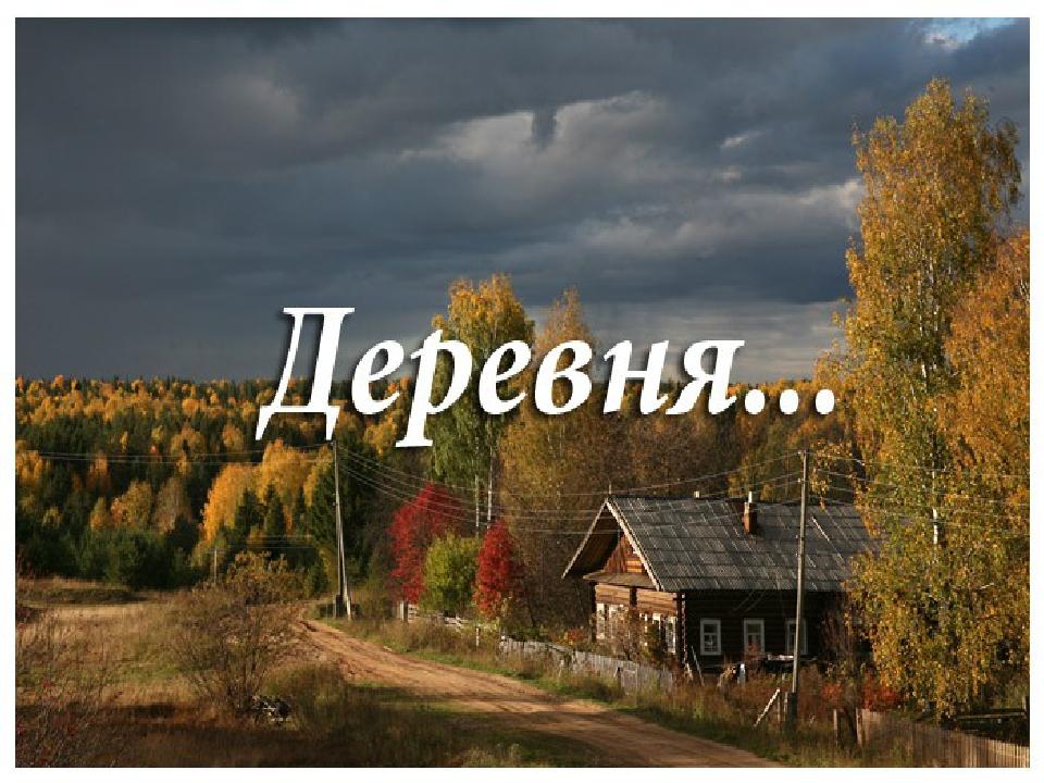 Картинки с надписями наше село, именем юля гифки