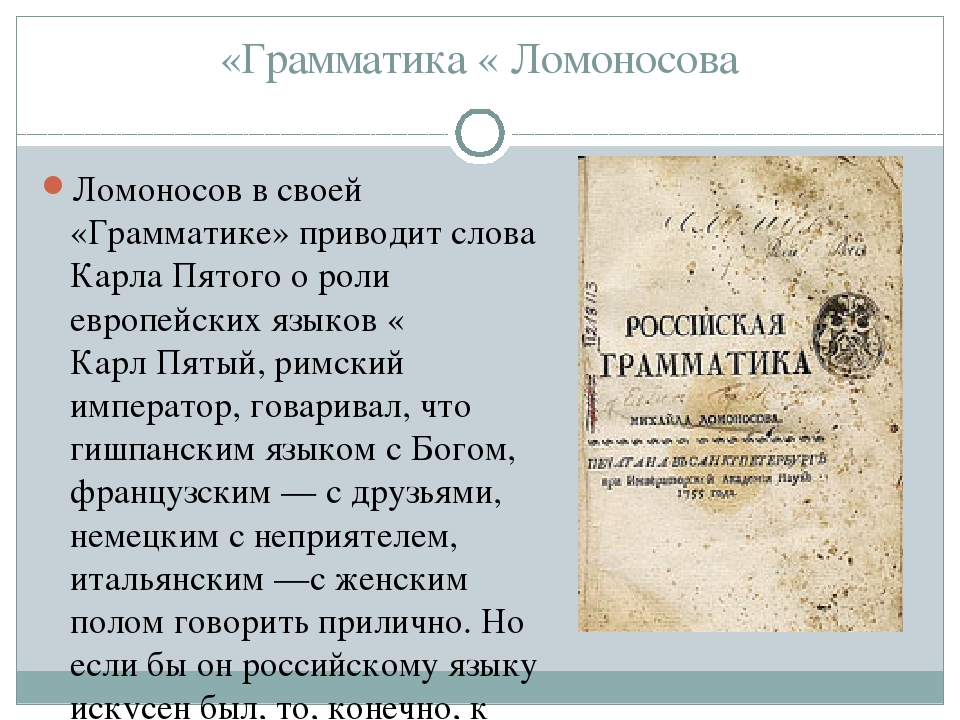 «Грамматика « Ломоносова Ломоносов в своей «Грамматике» приводит слова Карла...