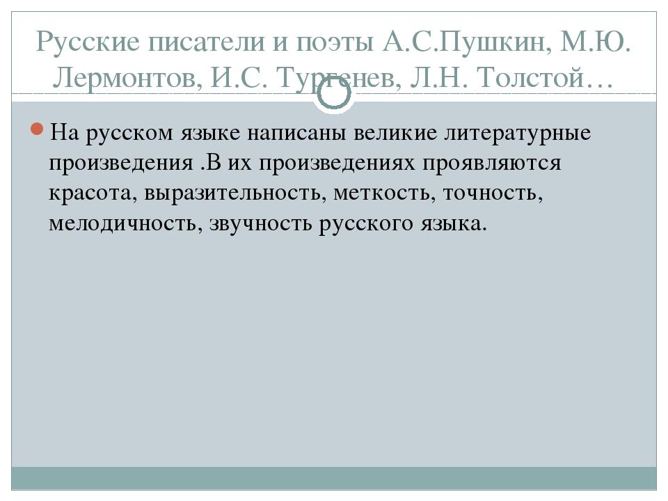 Русские писатели и поэты А.С.Пушкин, М.Ю. Лермонтов, И.С. Тургенев, Л.Н. Толс...