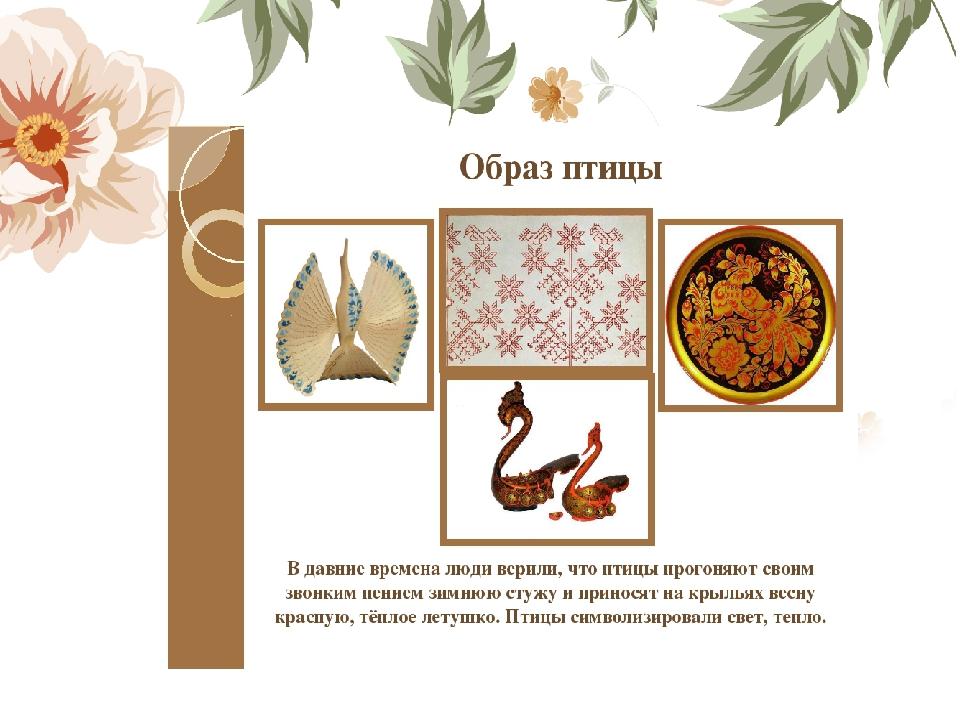его природные стихии в народном творчестве 3 класс окружающий мир перспектива ставропольском